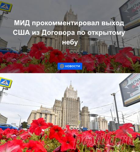 22.11.20-МИД прокомментировал выход США из Договора по открытому небу - Новости Mail.ru