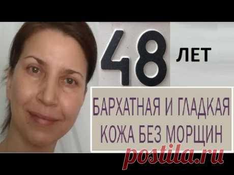!!! ЛИЦО БЕЗ МОРЩИН /  СЕКРЕТЫ УХОДА