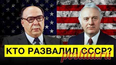Агенты ЦРУ: Яковлев и Шеварднадзе