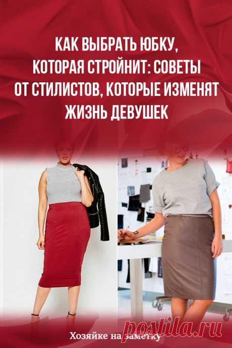 Как выбрать юбку, которая стройнит: советы от стилистов, которые изменят жизнь девушек