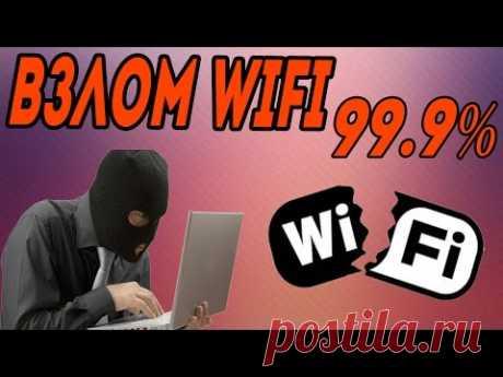 Взлом WIFI ваших соседей 99.9%