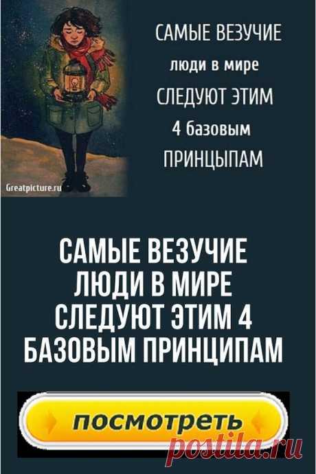 Самые везучие люди в мире следуют этим 4 базовым принципам.