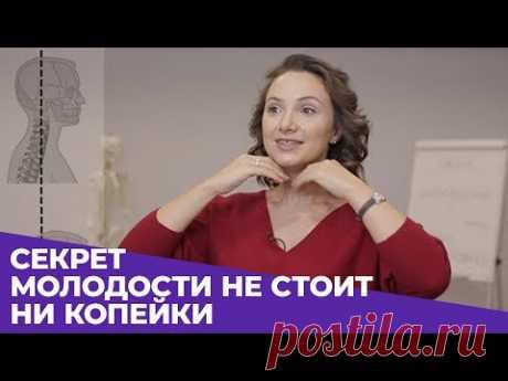 «Секрет молодости не стоит ни копейки! Всего 15 минут в день», – врач Анна Владимирова