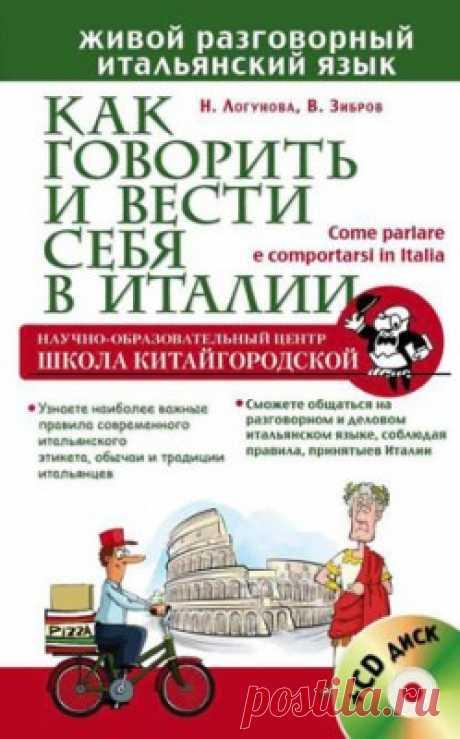 Как говорить и вести себя в Италии (+CD). Владимир Зибров, Наталья Логунова - скачать или читать книгу. Жанр Лингвистика