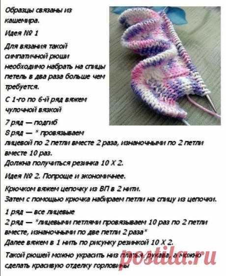Рюши спицами схемы и описание (УЗОРЫ СПИЦАМИ) — Журнал Вдохновение Рукодельницы