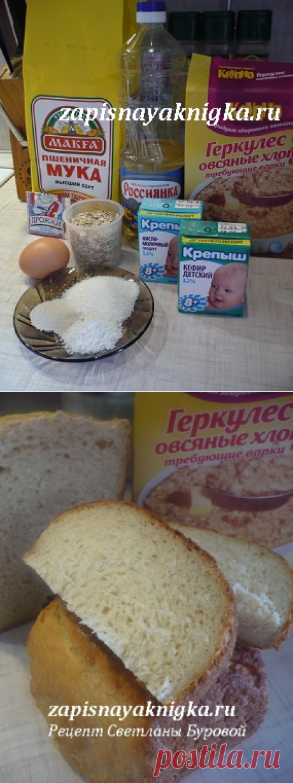 Хлеб на кефире с овсяными хлопьями(пшеничная мука)
