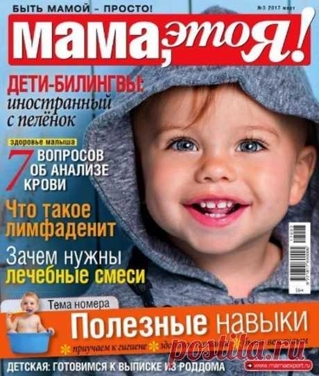 Мама, это я! (№3 март 2017) Читать и скачать журналы онлайн
