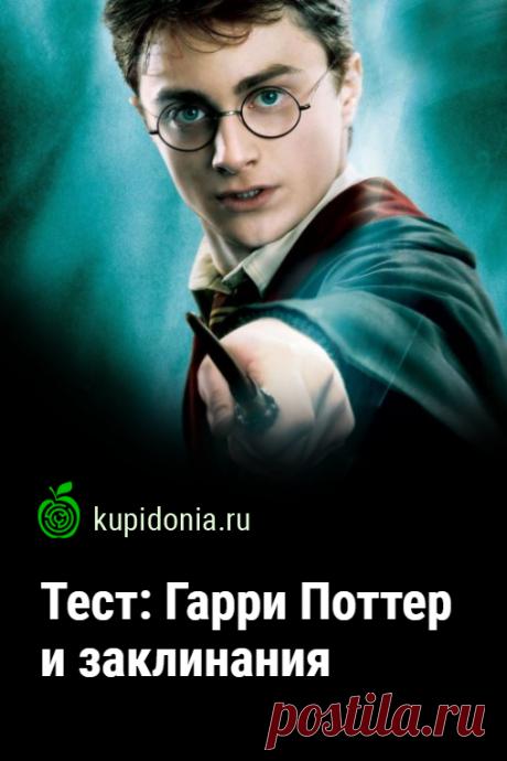 Тест: Гарри Поттер и заклинания. Интересный тест по вселенной Гарри Поттера о заклинаниях. Проверьте свои знания!
