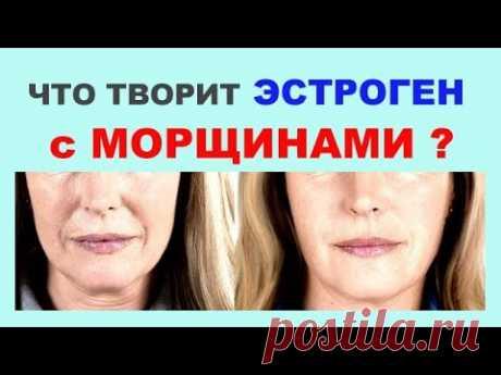Морщины , заломы уйдут с вашего лица поможет фитоэстроген .