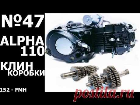 Alpha 110 (ремонт коробки передач)