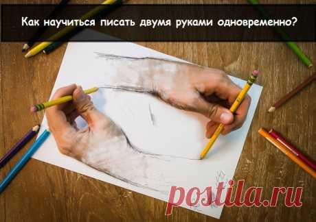 Как научиться писать двумя руками одновременно?