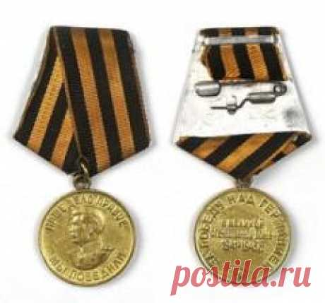 Сегодня 09 мая в 1945 году Учреждена медаль «За победу над Германией в Великой Отечественной войне 1941-1945 гг.»