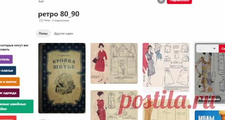 (1859) Pinterest   ÐаÑалÑÑ ÐавловÐ