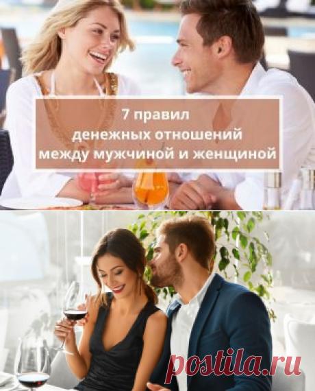 7 правил денег в отношениях мужчины и женщины   Психология