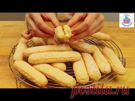 Бисквитное Печенье САВОЯРДИ или ДАМСКИЕ ПАЛЬЧИКИ