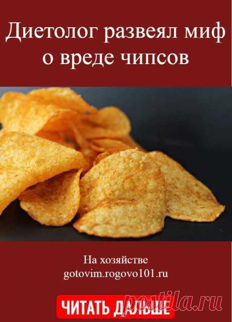 Диетолог развеял миф о вреде чипсов