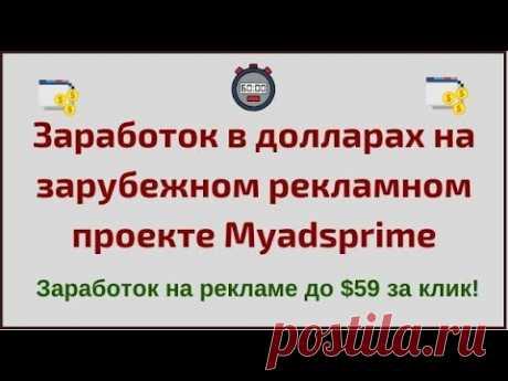 Заработок в долларах на зарубежном рекламном проекте myadsprime - YouTube