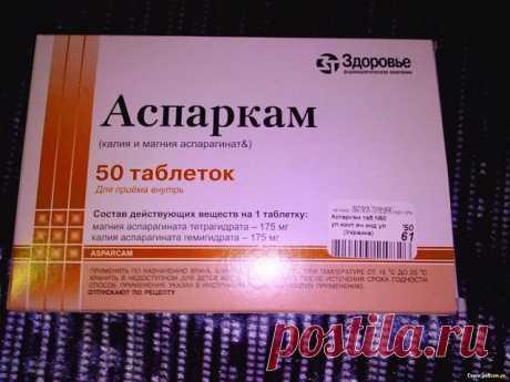 Дешeвые таблетки могут заменить десятки дорогих — раскрываю секреты:  1) Аспаркам - убирает...   Обязательно сохраните эту важную информацию!