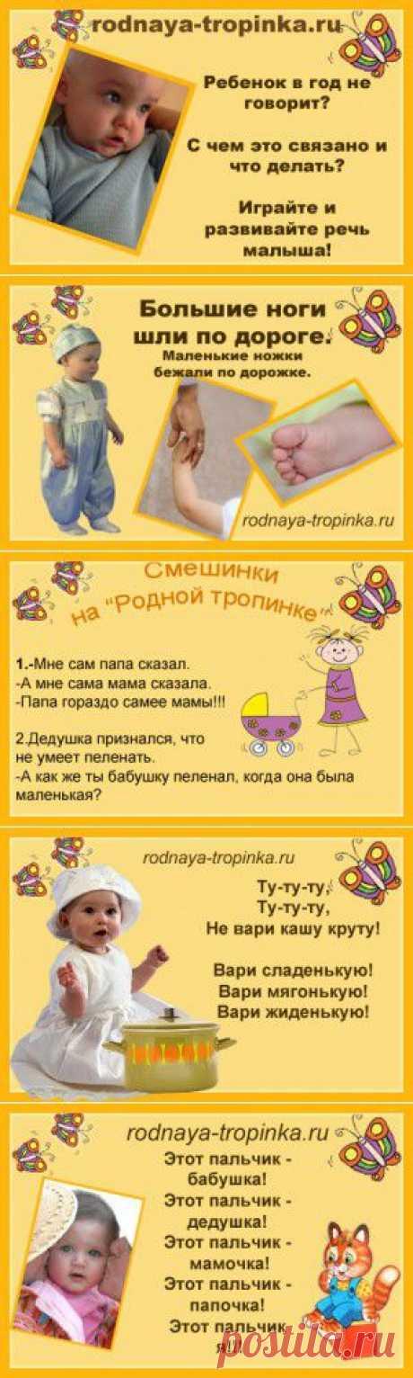 Ребенок в год не говорит. Как учить ребенка говорить? | Родная тропинка