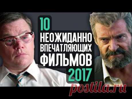10 НЕОЖИДАННО ВПЕЧАТЛЯЮЩИХ ФИЛЬМОВ 2017 — ВидеоГид 24