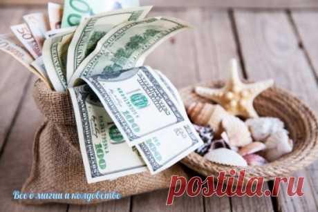 *Заговоры на деньги в домашних условиях* Денег много не бывает. Да и с финансовыми трудностями в последнее время люди сталкиваются все чаще. Выход есть всегда! Заговоры на привлечение денежной удачи помогут заметно увеличить достаток. Материальное богатство постоянно находилось в противостоянии с бедностью. В наши дни невозможно устроить комфортную и счастливую жизнь без высокого материального достатка. Каждый хочет быть богатым и успешным, но иногда все происходит не так, как мы хотим, и наш