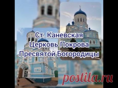 Храм Покрова Пресвятой Богородицы в ст. Каневская