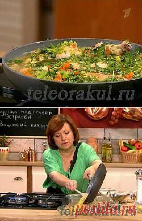 Курица под соусом Эстрагон (Счастье есть с Еленой Чекаловой) - рецепты с фото
