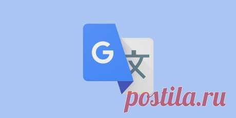 10 полезных функций «Google Переводчика», которые должен знать каждый - Лайфхакер