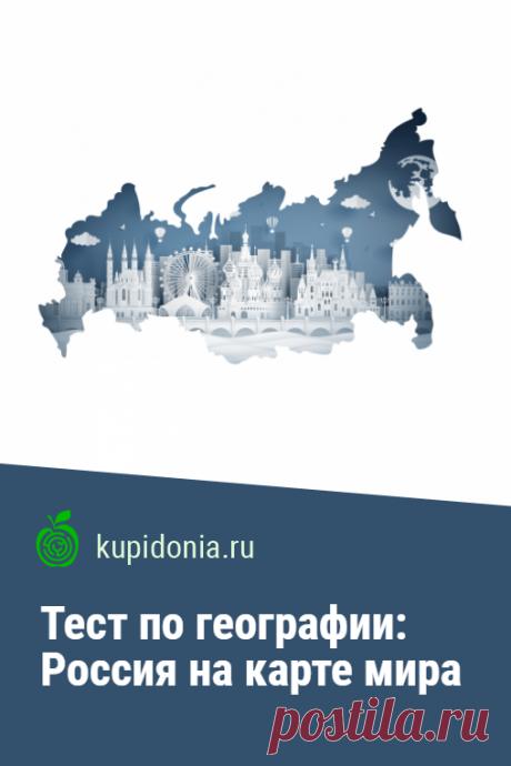 Тест по географии: Россия на карте мира. Географический тест для проверки знания карты миры и России на ней. Проверьте ваши знания!