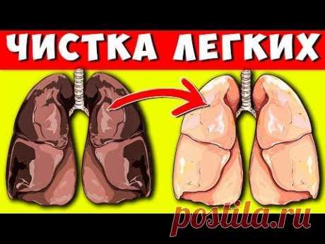 Мощнейшая Очистка Лёгких Дома + 3 напитка выводящих Токсины из легких