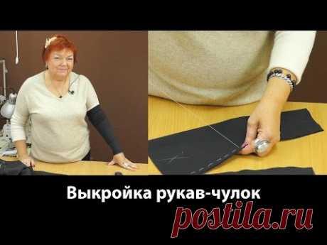 Выкройка митенки. Как раскроить рукав-чулок за 1 минуту? Технология обработки и изготовления.