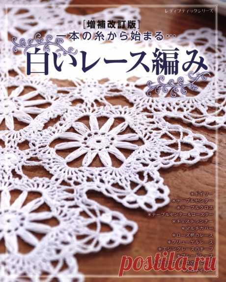 "Журнал ""Lady Boutique Series"" LBS4926 White Lace Crochet 2019г"