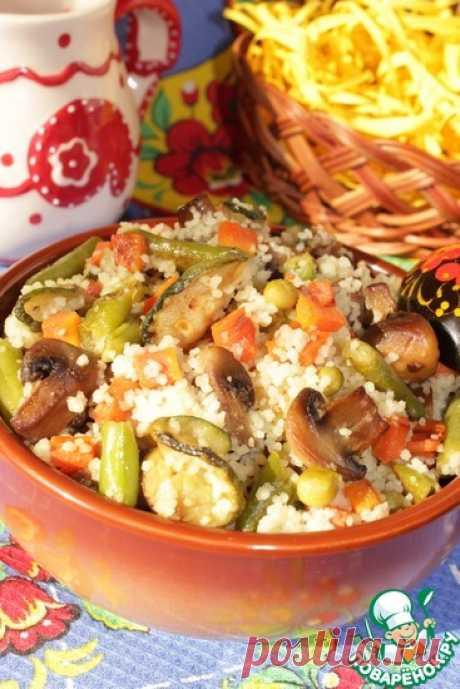 Кускус с грибами и молодыми овощами Кулинарный рецепт