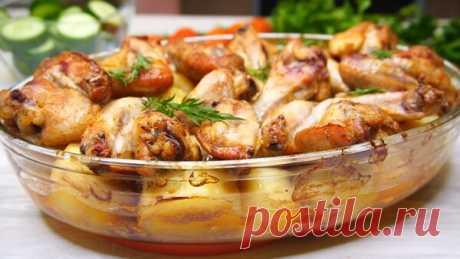 Картофель с куриными крылышками. Часто готовлю на обед для всей семьи. | Готовим с Калниной Натальей | Яндекс Дзен