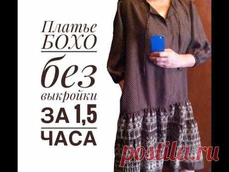 Шьем Платье в Стиле  БОХО / Без Выкройки / за 1,5 часа