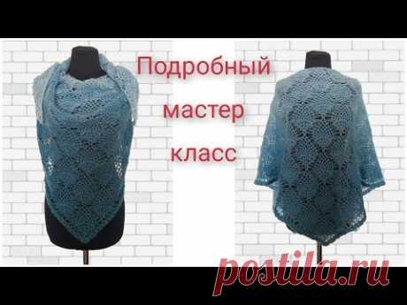 МК шаль крючком,узор ананасы с соломоновыми петлями/shawl crochet