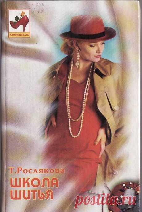 Рослякова т а школа шитья(дамский клуб) 2000