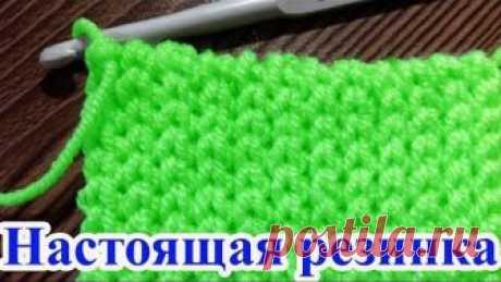 DIY Вяжем крючком настоящую эластичную резинку 1 на 1 Резинка хорошо тянется, но при этом отлично держит форму и не растягивается, имеет красивую кромку, чем-то напоминающую заводскую. Резинка подойдет для шапок, кофт, варежек или носков Резинка вяжется поперек