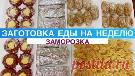 Заготовка еды на неделю/ заморозка/ заготовка еды в морозилку - Яндекс.Видео
