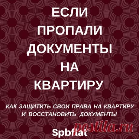 Что делать если украли документы на квартиру - Блог о недвижимости Санкт-Петербурга В жизни часто случаются неприятности. Бывает так, что документы на приватизированную квартиру потерялись или были украдены. Если вы являетесь владельцем …