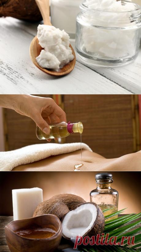 Применение этого масла творит чудеса!  Понадобилось немало лет, чтобы люди наконец-то осознали, что кокосовое масло полезно для здоровья и красоты. Попробуйте эти рецепты! #красота #уходзасобой #красотаиздоровье