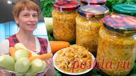 Салат из кабачков на зиму! ВКУСНОТА сколько готовлю всегда не хватает!