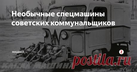 Необычные спецмашины советских коммунальщиков