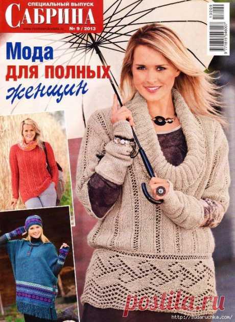 """""""Сабрина - мода для полных женщин"""".Журнал по вязанию №9 2013г.."""