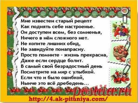 Мне известен старый рецепт...   https://www.odnoklassniki.ru/pitanieyav