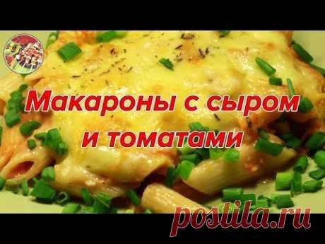 Макароны с томатами и двумя сырами. Macaroni with tomatoes and two cheeses