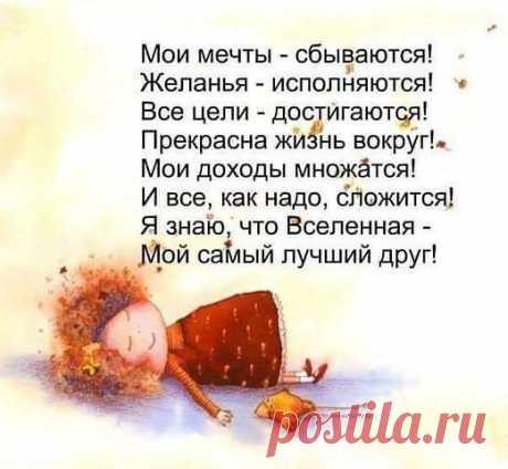 Начинаем каждое утро с этой говорилки)