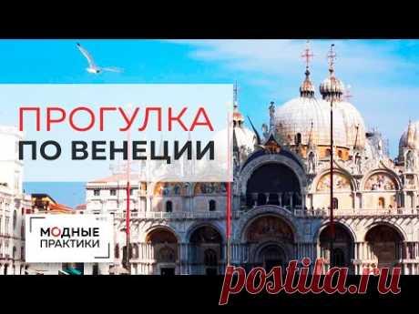 Итальянские каникулы Модных практик. Видео-заметка о прогулке Ирины Михайловны в Венеции.