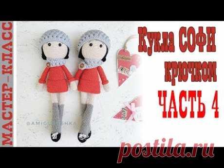 143 Игрушка амигуруми Кукла Парижанка крючком вязаная девочка Часть 4 Мастер класс