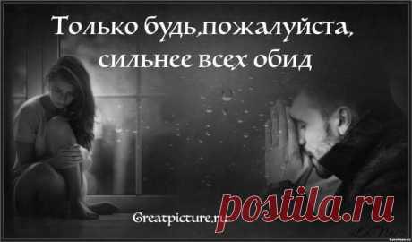 «Только будь, пожалуйста, сильнее всех обид» - Очень сильное стихотворение, которое заряжает на жизнь!